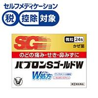 【指定第2類医薬品】大正製薬 パブロンSゴールドW 24包 ※セルフメディケーション税制対象
