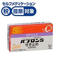 【指定第2類医薬品】大正製薬 パブロンSせき止め 24カプセル ※セルフメディケーション税制対象