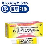 【第1類医薬品】ヘルペシアクリーム 剤型【クリーム】※セルフメディケーション税制対象