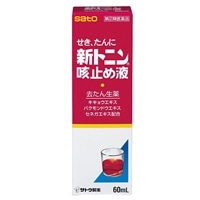 【指定第2類医薬品】佐藤製薬 新トニン咳止め液 60ml