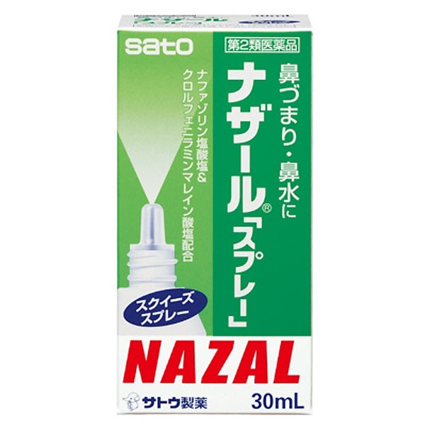 【第2類医薬品】ナザール「スプレー」 30ml 剤形【;液剤】