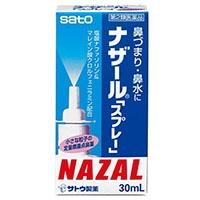 【第2類医薬品】ナザール「スプレー」(ポンプ) 剤形【;液剤】