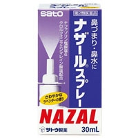 【第2類医薬品】ナザールスプレー(ラベンダー) 剤形【;液剤】