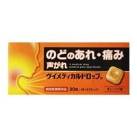 ヴイメディカルドロップ オレンジ味 20粒