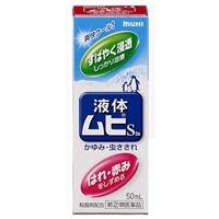 【指定第2類医薬品】池田模範堂 液体ムヒS