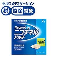 【第1類医薬品】ニコチネルパッチ10 7枚 剤型【貼付剤】※セルフメディケーション税制対象