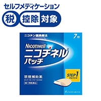 【第1類医薬品】ニコチネルパッチ20 7枚 剤型【貼付剤】※セルフメディケーション税制対象