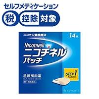 【第1類医薬品】ニコチネルパッチ20 14枚 剤型【貼付剤】※セルフメディケーション税制対象