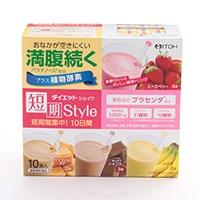 井藤漢方 短期スタイルダイエットシェイク 10袋