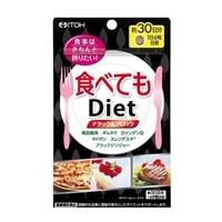 井藤漢方 食べてもDiet 30日分