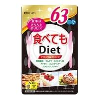 井藤漢方 食べてもDiet 徳用 63日分