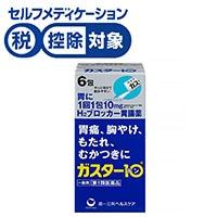 【第1類医薬品】ガスター10散 6包 剤形【散剤】※セルフメディケーション税制対象