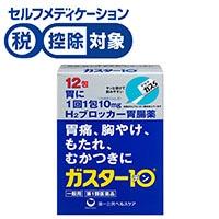 【第1類医薬品】ガスター10散 12包 剤形【散剤】※セルフメディケーション税制対象