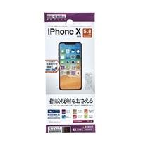 iPhoneX平面保護フィルム指紋・防反射