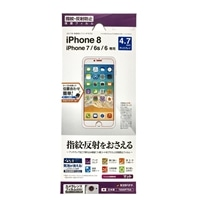 iPhone8平面保護フィルム防指紋防反射