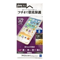 iPhone8曲面保護3Dフィルム防反射 W