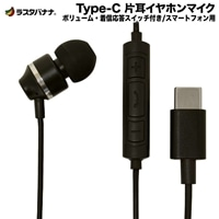 【店舗限定】ラスタバナナ スマホ用Type-C片耳イヤホン ブラック REMMSC01BK