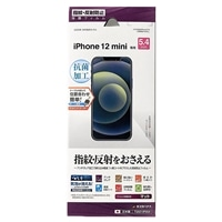 ラスタバナナ iPhone12 mini フィルム 全面保護 反射防止 アンチグレア 抗菌 アイフォン12 ミニ 液晶保護 T2501IP054