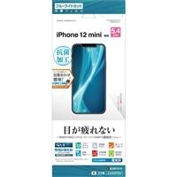 ラスタバナナ iPhone12mini ブルーライトカットフィルム光沢 E2506IP054
