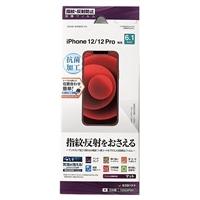 ラスタバナナ iPhone12 12 Pro フィルム 全面保護 反射防止 アンチグレア 抗菌 アイフォン 液晶保護 T2552IP061
