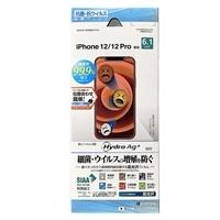 ラスタバナナ iPhone12 12 Pro フィルム 全面保護 抗菌 抗ウイルス 高光沢 アイフォン 液晶保護 HP2560IP061