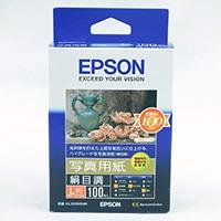 エプソン 写真用紙(絹目)L判100枚KL100MSHR