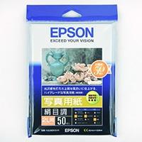 エプソン 写真用紙(絹目)2L判50枚 K2L50MSHR