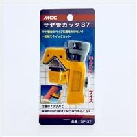 MCC サヤ管カッタ37 SP-37