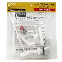 INAX マルチ洗浄ハンドル PK-TF-10A