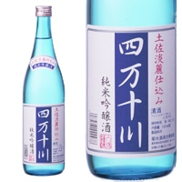 純米吟醸 四万十川 720ml【別送品】