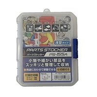 ASTAGE パーツストッカー PS−155A