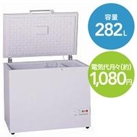 ノンフロンチェスト型冷凍庫 MV-6282【別送品】