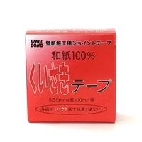 和紙くいさきテープ   35mm