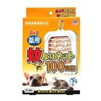 【数量限定】アース 薬用蚊よけネット 100日用