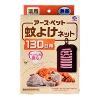 アース・ペット 薬用蚊よけネット 130日用 犬猫用