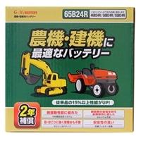 【オンラインショップ限定】農機・建機用バッテリー 65B24R【別送品】