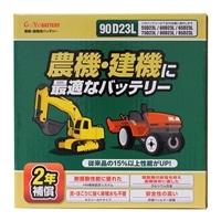 【オンラインショップ限定】農機・建機用バッテリー 90D23L【別送品】