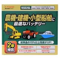 【オンラインショップ限定】農機・建機・小型船舶用バッテリー 95D26L【別送品】