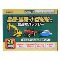 【オンラインショップ限定】農機・建機・小型船舶用バッテリー 120D31R【別送品】