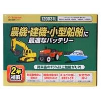 【オンラインショップ限定】農機・建機・小型船舶用バッテリー 120D31L【別送品】