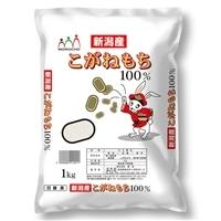 新潟県産こがねもち 1kg【別送品】