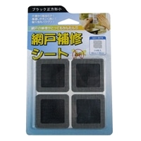 網戸補修シート正方形 小 8枚 黒