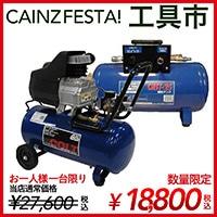 【数量限定】【セット商品】コンプレッサー コルト HX4004 サブタンク CHST-25