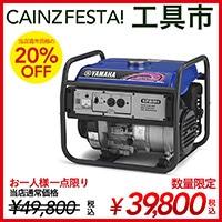 【数量限定】《ヤマハ》発電機 EF23H 60Hz【別送品】