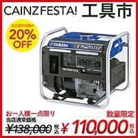 【数量限定】ヤマハ インバーター発電機 EF-2500i【別送品】