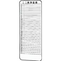 【CAINZ DASH】TRUSCO スチール製ホワイトボード ミニ月予定表 900X350