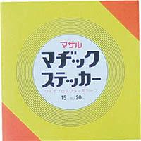 【CAINZ DASH】マサル マヂックステッカー(床用) 15mmx20m