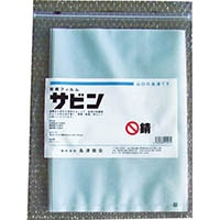 【CAINZ DASH】Shimazu サビン(防錆袋) (1冊(袋)=20枚入)