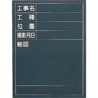 【CAINZ DASH】TRUSCO 測定表示板 600X450