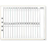 【CAINZ DASH】TRUSCO スチール製ホワイトボード 月予定表・縦 白 600X900